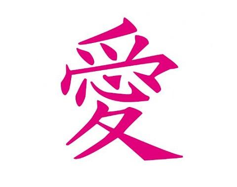 Amor En Japones